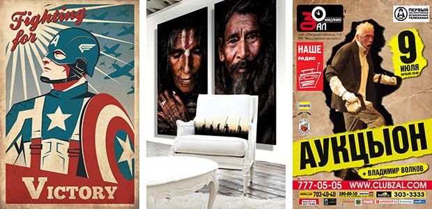 Печать плакатов, афиш, постеров.